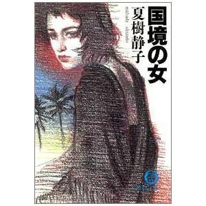 【初回50%OFFクーポン】国境の女 電子書籍版 / 著:夏樹静子