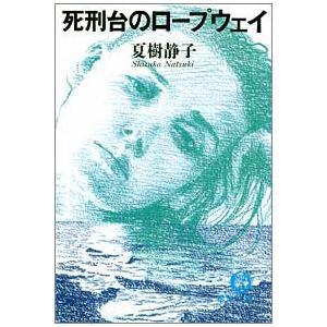 【初回50%OFFクーポン】死刑台のロープウェイ 電子書籍版 / 著:夏樹静子