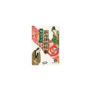 【初回50%OFFクーポン】彫辰捕物帖(五)(電子復刻版) 電子書籍版 / 著:梶山季之