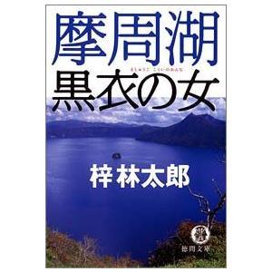 【初回50%OFFクーポン】摩周湖 黒衣の女 電子書籍版 / 著:梓林太郎