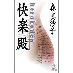 【初回50%OFFクーポン】快楽殿 KERAKUDEN 電子書籍版 / 著:森真沙子