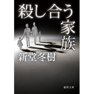 【初回50%OFFクーポン】殺し合う家族 電子書籍版 / 著:新堂冬樹