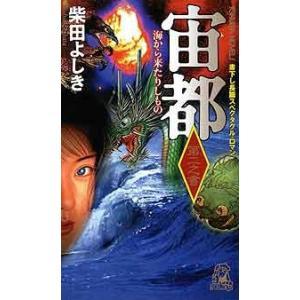 【初回50%OFFクーポン】宙都 第二之書 海から来たりしもの 電子書籍版 / 著:柴田よしき