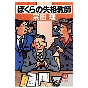 【初回50%OFFクーポン】ぼくらの失格教師 電子書籍版 / 著:宗田理