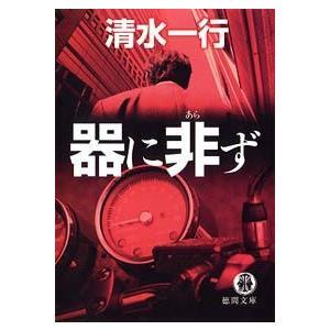 器に非ず 電子書籍版 / 著:清水一行 ebookjapan