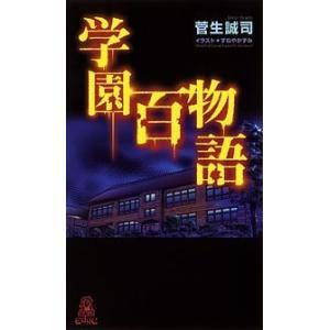 【初回50%OFFクーポン】学園百物語 電子書籍版 / 著:菅生誠司|ebookjapan