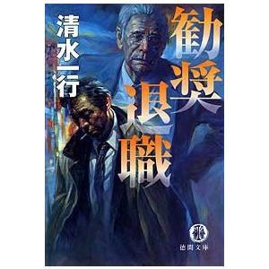 勧奨退職 電子書籍版 / 著:清水一行 ebookjapan