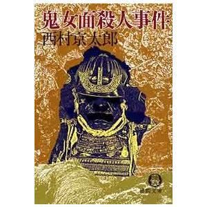 【初回50%OFFクーポン】鬼女面殺人事件 電子書籍版 / 著:西村京太郎