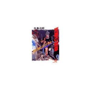 兇悪の紋章(電子復刻版) 電子書籍版 / 著:生島治郎|ebookjapan