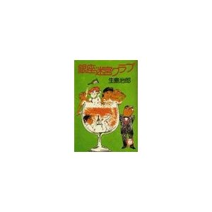 銀座迷宮クラブ(電子復刻版) 電子書籍版 / 著:生島治郎|ebookjapan