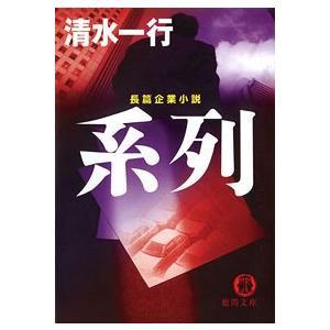 系列 電子書籍版 / 著:清水一行 ebookjapan