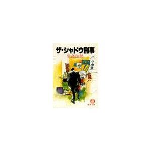 ザ・シャドウ刑事(電子復刻版) 電子書籍版 / 著:生島治郎|ebookjapan