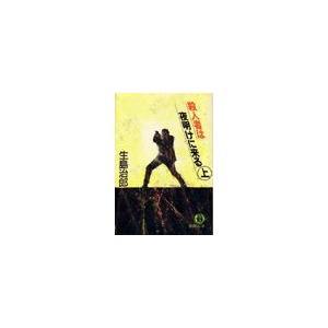 殺人者は夜明けに来る<上>(電子復刻版) 電子書籍版 / 著:生島治郎|ebookjapan