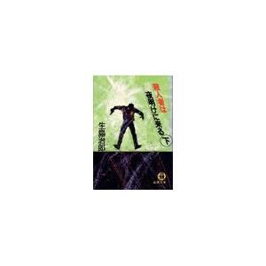 殺人者は夜明けに来る<下>(電子復刻版) 電子書籍版 / 著:生島治郎|ebookjapan