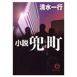 小説 兜町(しま) 電子書籍版 / 著:清水一行|ebookjapan