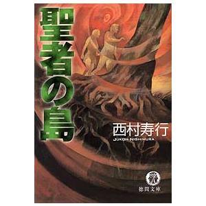 【初回50%OFFクーポン】聖者の島 電子書籍版 / 著:西村寿行