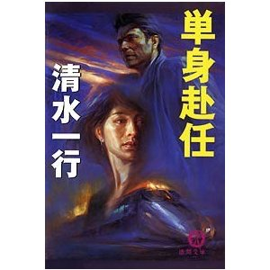 単身赴任 電子書籍版 / 著:清水一行 ebookjapan