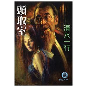 頭取室 電子書籍版 / 著:清水一行 ebookjapan