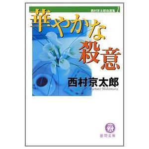 【初回50%OFFクーポン】華やかな殺意 電子書籍版 / 著:西村京太郎