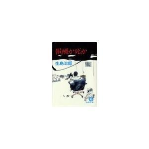 報酬か死か(電子復刻版) 電子書籍版 / 著:生島治郎|ebookjapan