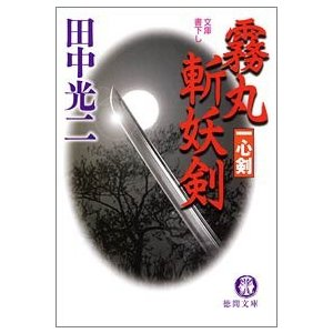 【初回50%OFFクーポン】一心剣 霧丸斬妖剣 電子書籍版 / 著:田中光二