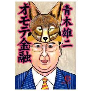 【初回50%OFFクーポン】オモテ金融 電子書籍版 / 著:青木雄二