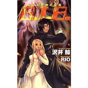 G.I.B. 聖なる死神の伝説 電子書籍版 / 著:沢井鯨|ebookjapan