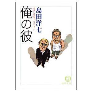 【初回50%OFFクーポン】がばいばあちゃんスペシャル 俺の彼 電子書籍版 / 著:島田洋七