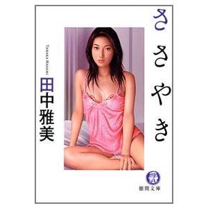 ささやき 電子書籍版 / 著:田中雅美|ebookjapan