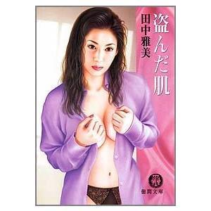 【初回50%OFFクーポン】盗んだ肌 電子書籍版 / 著:田中雅美|ebookjapan