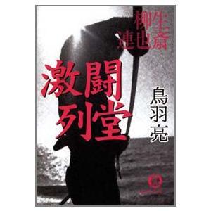 柳生連也斎 激闘列堂 電子書籍版 / 著:鳥羽亮|ebookjapan