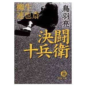 柳生連也斎 決闘十兵衛 電子書籍版 / 著:鳥羽亮|ebookjapan