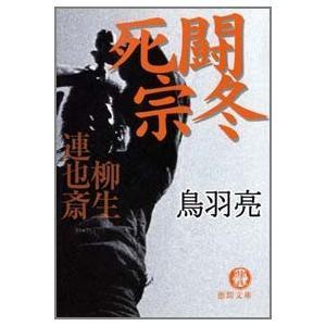 柳生連也斎 死闘宗冬 電子書籍版 / 著:鳥羽亮|ebookjapan