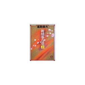新情事百景(上)(電子復刻版) 電子書籍版 / 著:富島健夫 ebookjapan