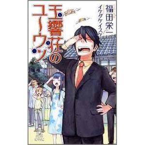 【初回50%OFFクーポン】玉響荘のユーウツ 電子書籍版 / 著:福田栄一|ebookjapan