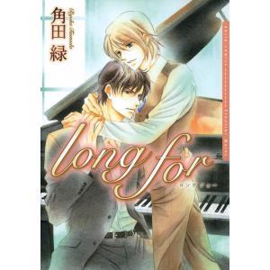 【初回50%OFFクーポン】long for 電子書籍版 / 角田緑|ebookjapan