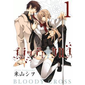 【初回50%OFFクーポン】ブラッディ・クロス (1) 電子書籍版 / 米山シヲ|ebookjapan