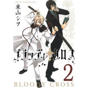 【初回50%OFFクーポン】ブラッディ・クロス (2) 電子書籍版 / 米山シヲ|ebookjapan