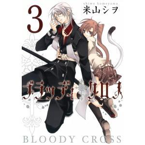 【初回50%OFFクーポン】ブラッディ・クロス (3) 電子書籍版 / 米山シヲ|ebookjapan