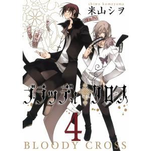 【初回50%OFFクーポン】ブラッディ・クロス (4) 電子書籍版 / 米山シヲ|ebookjapan