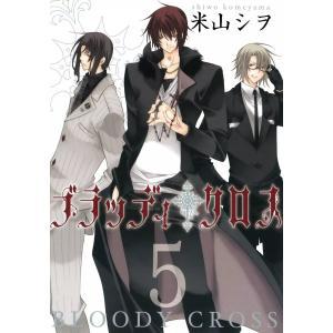 【初回50%OFFクーポン】ブラッディ・クロス (5) 電子書籍版 / 米山シヲ|ebookjapan