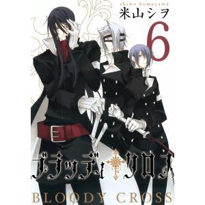 【初回50%OFFクーポン】ブラッディ・クロス (6) 電子書籍版 / 米山シヲ|ebookjapan