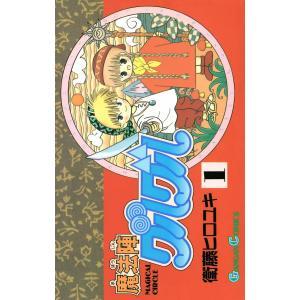 【初回50%OFFクーポン】魔法陣グルグル (1) 電子書籍版 / 衛藤ヒロユキ|ebookjapan