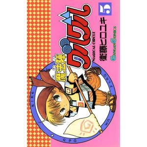 【初回50%OFFクーポン】魔法陣グルグル (5) 電子書籍版 / 衛藤ヒロユキ ebookjapan