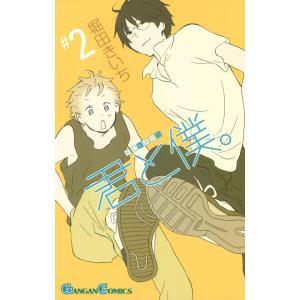 【初回50%OFFクーポン】君と僕。 (2) 電子書籍版 / 堀田きいち|ebookjapan