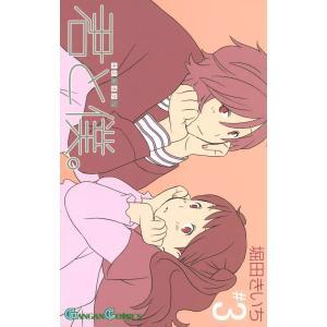 【初回50%OFFクーポン】君と僕。 (3) 電子書籍版 / 堀田きいち|ebookjapan