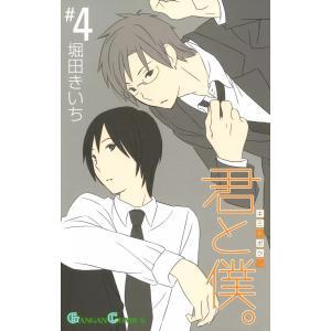 【初回50%OFFクーポン】君と僕。 (4) 電子書籍版 / 堀田きいち|ebookjapan