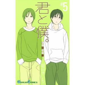 【初回50%OFFクーポン】君と僕。 (5) 電子書籍版 / 堀田きいち|ebookjapan