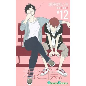 【初回50%OFFクーポン】君と僕。 (12) 電子書籍版 / 堀田きいち|ebookjapan
