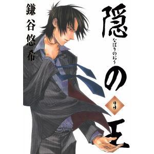 隠の王 (3) 電子書籍版 / 鎌谷悠希 ebookjapan